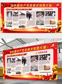 中国共产党发展历程展板
