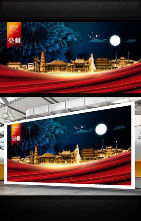 亳州旅游地标宣传海报设计