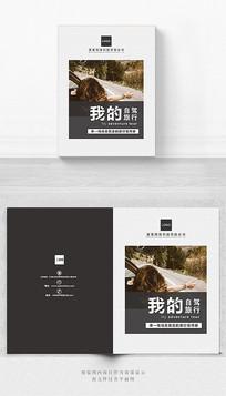 自驾游宣传册封面设计