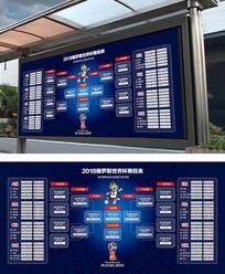 2018世界杯比赛赛程表展板