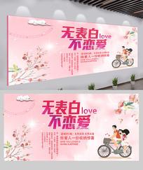520情人节促销活动海报