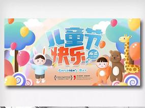 61儿童节快乐卡通展板 PSD