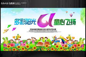61儿童节文艺汇演背景