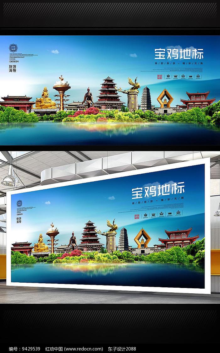 宝鸡旅游宣传海报设计