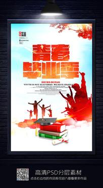 炫彩青春毕业季海报设计