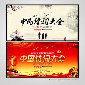 党建中国诗词大会背景展板
