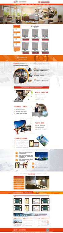 大气橙色营销网站设计 PSD