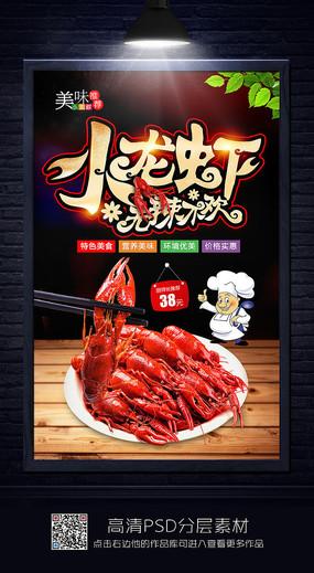 大气小龙虾海报设计