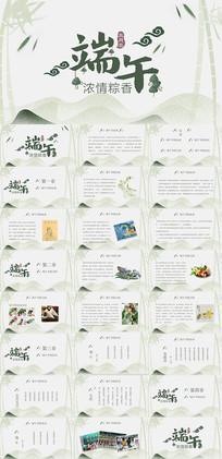 端午节传统节日介绍PPT模板