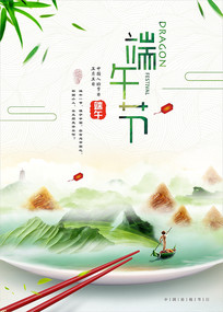 端午节海报设计