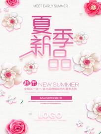 粉色夏季新品海报