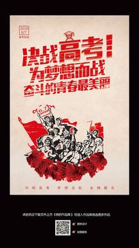 复古高考宣传海报