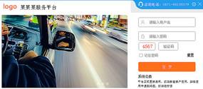 服务平台登录窗口界面UI设计