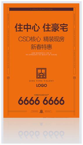 高端房地产海报设计