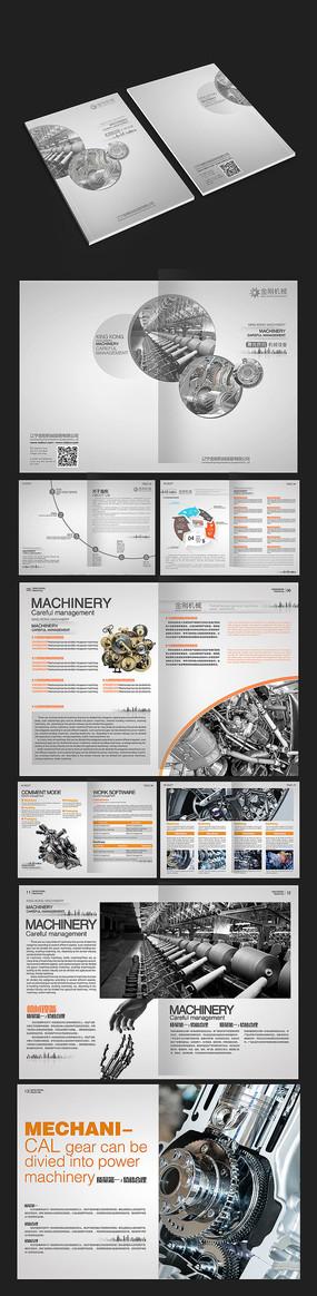 高端机械画册
