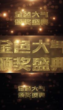 光斑质感3D金色文字AE模板