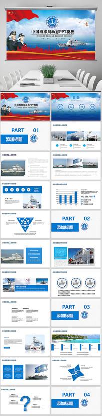 海事局船舶港口管理港务PPT