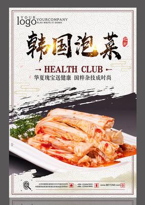 韩国泡菜设计海报