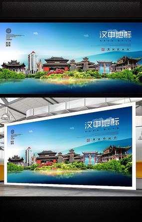 汉中旅游地标宣传海报设计