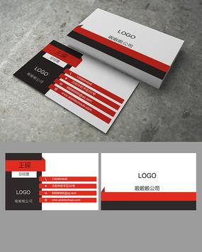 红黑条纹名片