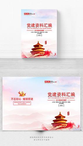 红色党建资料汇编手册封面设计