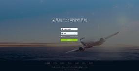 简单大气航空系统登录界面设计