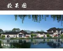 江南水乡建筑景观 JPG