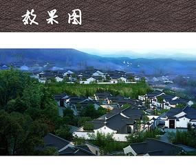 江南小镇建筑群鸟瞰效果图