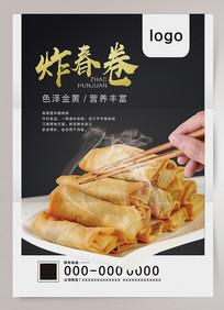 简约风炸春卷美食海报