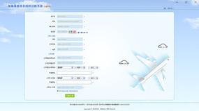 交通网页注册页面设计