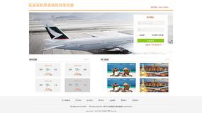 机票系统的登录界面UI设计