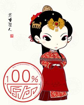酒红Q版古装美女卡通人物插画