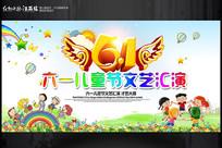 卡通61儿童节文艺汇演背景