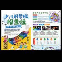 卡通钢琴声乐培训班招生宣传单