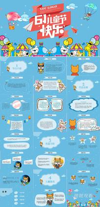 蓝色卡通儿童节PPT模板