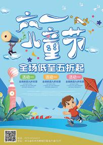 六一儿童节促销海报模板