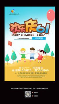 六一儿童节活动促销海报