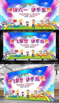 六一儿童节舞台背景模板