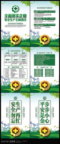 绿色安全生产月展板挂画
