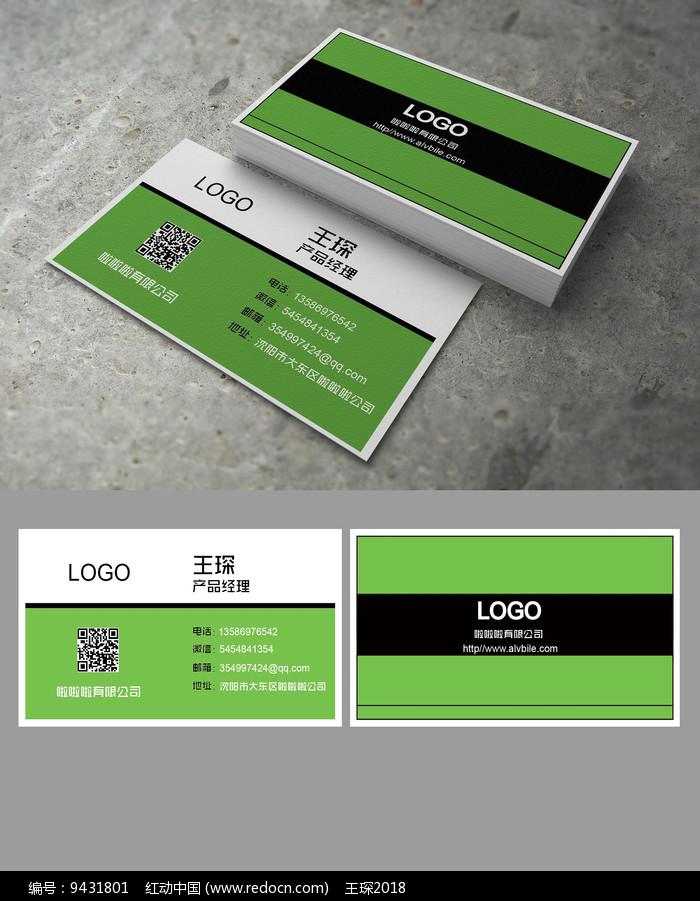 绿色创意名片图片