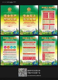 绿色大气安全生产宣传展板