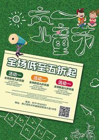 绿色六一儿童节促销海报模板