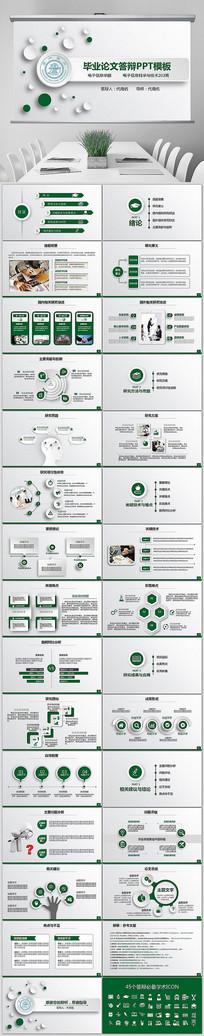 绿色清新毕业论文答辩开题报告PPT
