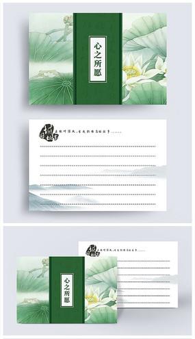 绿色中国风荷花许愿卡爱心卡