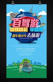 旅游公司暑假自驾游活动海报