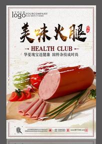 美味火腿设计海报
