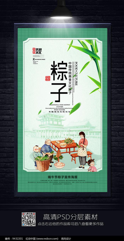 清晰风粽子宣传海报图片
