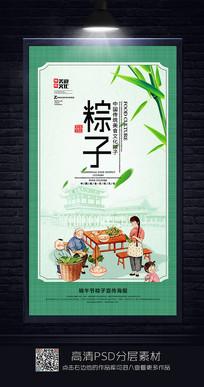 清晰风粽子宣传海报