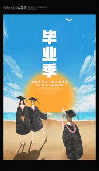 清新青春毕业季海报