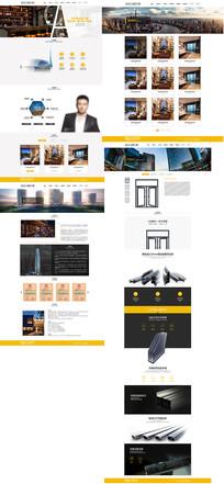 企业网站模板全套 PSD
